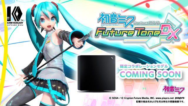 『初音ミク Project DIVA Future Tone DX』とPS4®のコラボモデル発売決定!本日よりメール登録の受付開始!