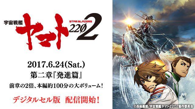 6/24劇場イベント上映同日より『宇宙戦艦ヤマト2202 愛の戦士たち』第二章が、デジタルセル版で配信開始!
