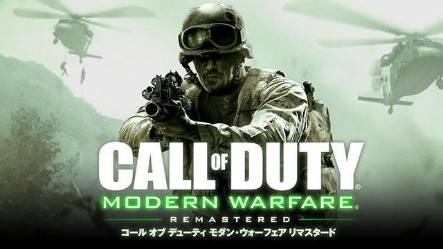 PS4®『コール オブ デューティ モダン・ウォーフェア リマスタード』が7月27日に発売決定!