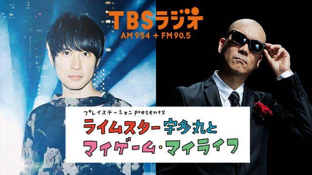 PS公式ラジオ番組『ライムスター宇多丸とマイゲーム・マイライフ』次回は7月1日! ゲストは「小出祐介」!