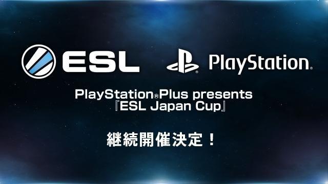 PS Plus presents「ESL Japan Cup」継続開催決定! 採用ゲームタイトルにアクションRPG『仁王』を追加!