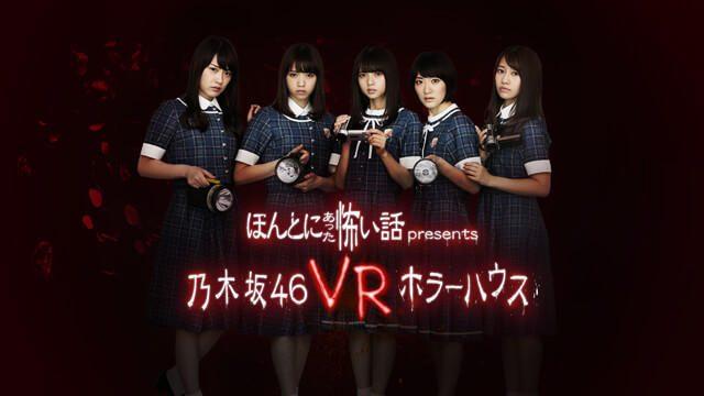 【PS VR】乃木坂46と廃病院に潜入!? 映像アプリ「ほん怖プレゼンツ『乃木坂46 VRホラーハウス』」配信開始!
