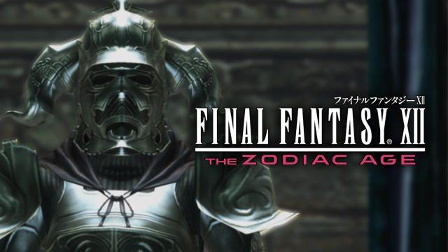 『ファイナルファンタジーXII ザ ゾディアック エイジ』のリニューアル要素を追跡!!【特集第2回/電撃PS】