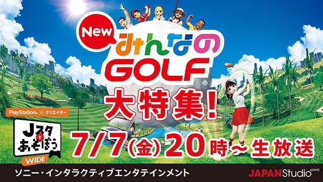 七夕の夜は『New みんなのGOLF』! 公式ニコ生番組「Jスタとあそぼう: ワイド」7月7日20時より放送!