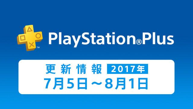 PS Plus 2017年7月提供コンテンツ情報! 「FREE MULTIPLAYER WEEKEND」も今週末7月8日~9日に開催!