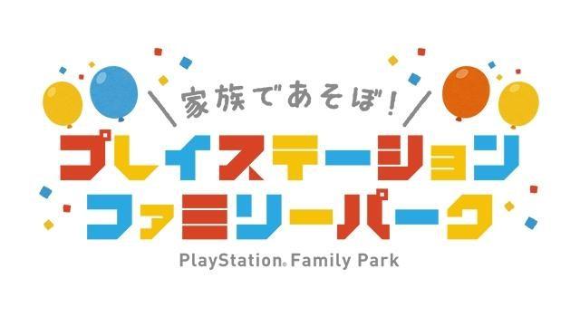 PlayStation®祭「家族であそぼ!プレイステーションファミリーパーク」を7月22日より全国3地域で開催!