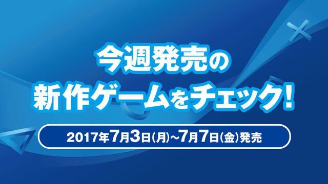 今週発売の新作ゲームをチェック!(PS4®/PS Vita 7月3日~7日発売)