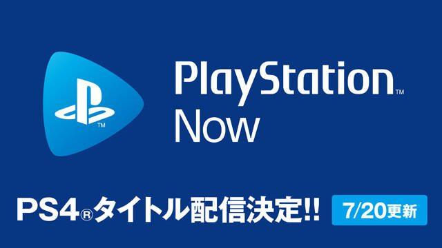 7月20日よりストリーミングゲームサービス「PlayStation™Now」にPlayStation®4タイトルが登場!