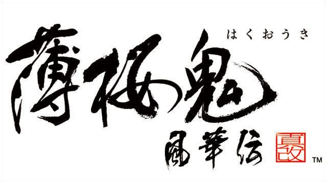 20170711-hakuoki-01.jpg