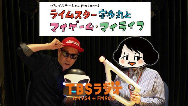 PS公式ラジオ番組『ライムスター宇多丸とマイゲーム・マイライフ』7月15日のゲストは漫画家 山本さほさん!