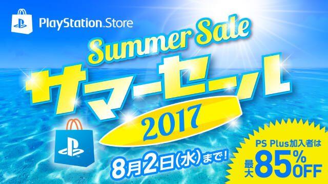 本日よりPS Storeで「サマーセール2017」開催! PS Storeチケット1万円分が当たるTwitterキャンペーンも!