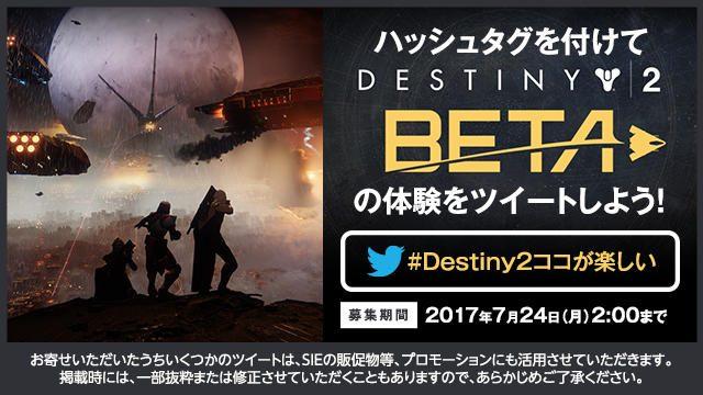 20170714-destiny2-19.jpg