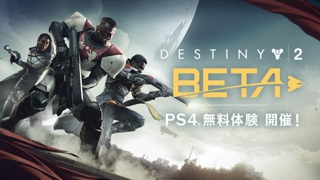『Destiny 2』オープンベータは7月19日午前2時スタート!! 前作からの正統進化を発売前に体験しよう!