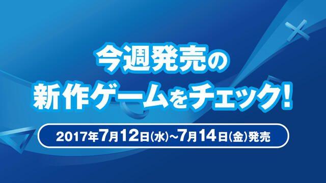 今週発売の新作ゲームをチェック!(PS4® 7月12日~14日発売)
