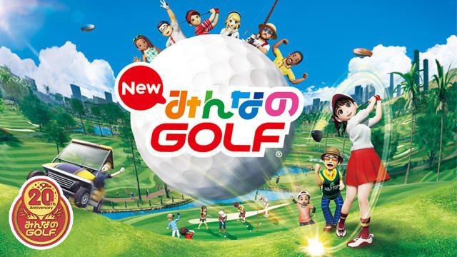 『New みんなのGOLF』はシリーズ20周年記念作! 熟練みんゴルファーが語り尽くす!【特集第1回/電撃PS】