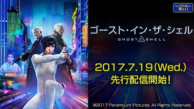 20170719-ghost-main.jpg