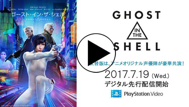 20170719-ghost-youtube.jpg