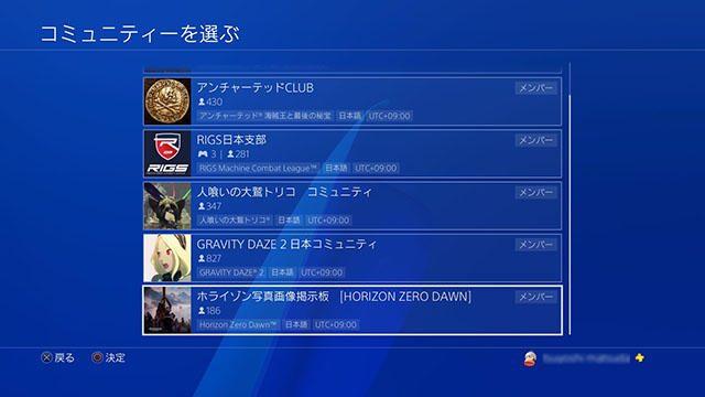 PS4®のコミュニティー機能でゲーム仲間がすぐに見つかる! もっと広がる!!【PS4®をもっと楽しく!】