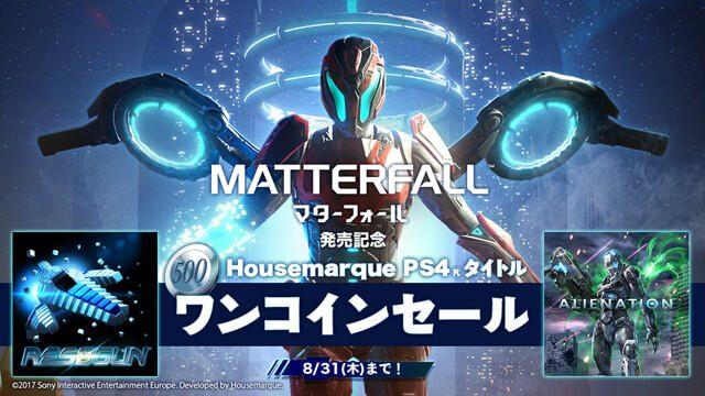 『MATTERFALL』(マターフォール)の日本国内発売日が8月17日に決定! 関連作品のセールを本日より実施!