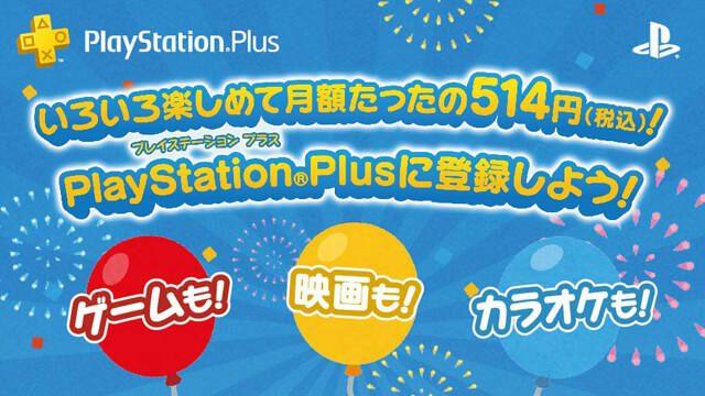 ゲームも、映画も、カラオケも! PlayStation®Plusには親子でうれしいお得がいっぱい!