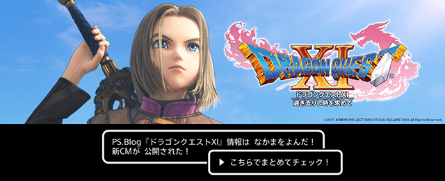 20170725-dq11-02.png