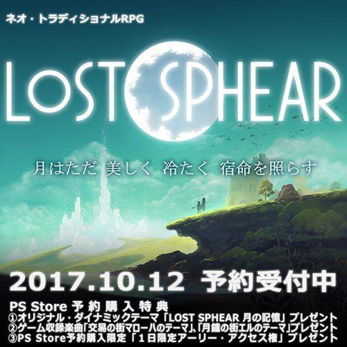 20170726-lostsphear-05.jpg