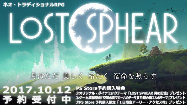 10月12日発売『LOST SPHEAR』DL版の予約受付開始! PS Storeで予約購入すれば1日早くプレイできる!