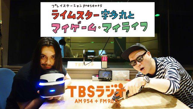 PS公式ラジオ番組『ライムスター宇多丸とマイゲーム・マイライフ』7月29日のゲストはベーシスト「KenKen」!