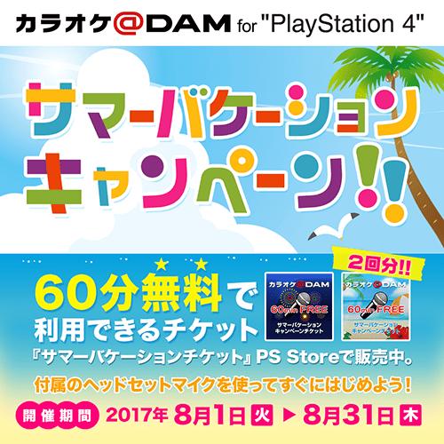 20170801-dam-03.png