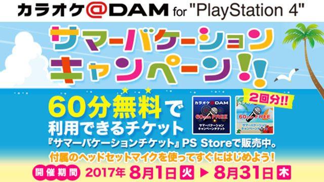 """60分無料チケットが2枚もらえる!! 『カラオケ@DAM for """"PlayStation 4""""』で夏休みキャンペーン開催中!"""