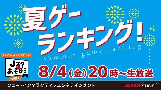 Jスタが選ぶ「夏ゲーランキング」発表! 公式ニコ生番組「Jスタとあそぼう: ワイド」8月4日20時より放送!