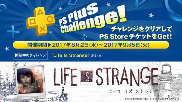20170802-psplus-35.jpg