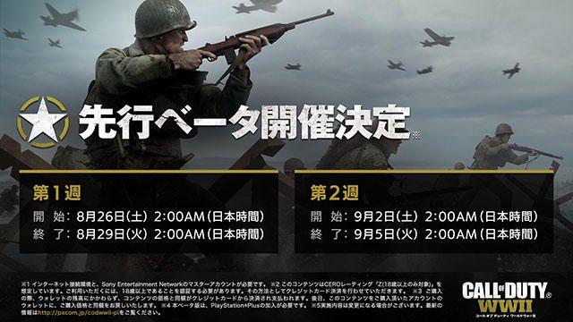 『CoD: WWII』先行ベータのプロダクトコードを店頭で順次配布中! パッケージ版の店舗別予約特典も公開!