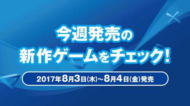 今週発売の新作ゲームをチェック!(PS4®/PS Vita 8月3日~4日発売)