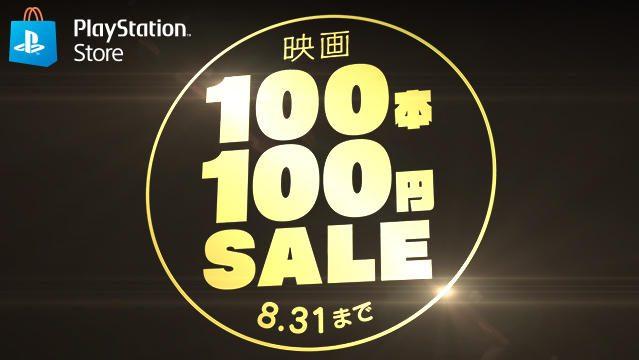 PS Storeで「映画100円100本セール」開催!