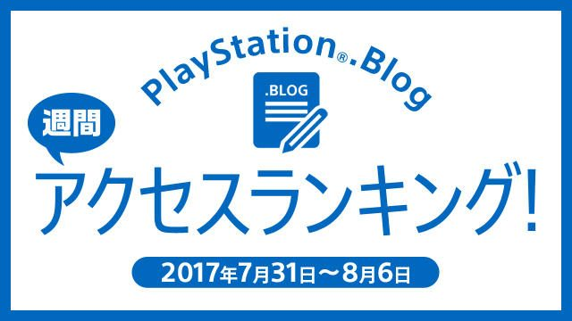 PlayStation®.Blogアクセスランキングで先週を振り返る!(7月31日~8月6日)