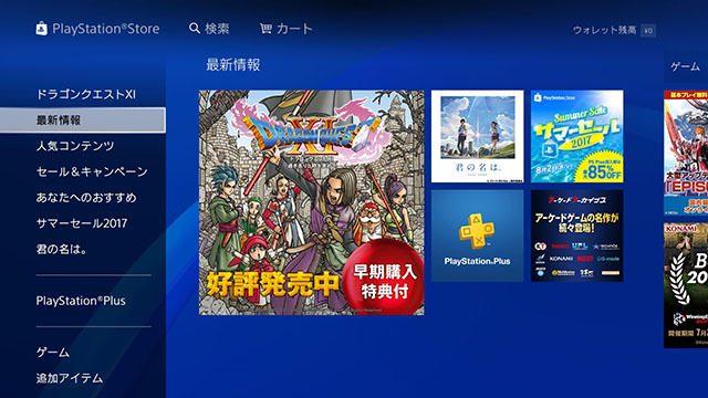 早くて便利で安心。PS Storeで購入できるダウンロード版にはメリットいっぱい!【PS4®をもっと楽しく!】