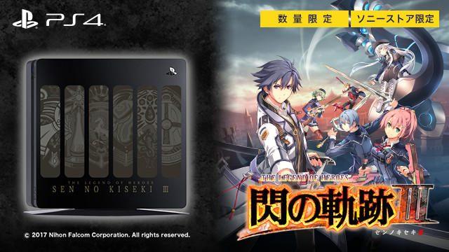 『英雄伝説 閃の軌跡III』とPS4®のコラボモデルが数量限定で発売! 本日8月8日より予約受付開始!