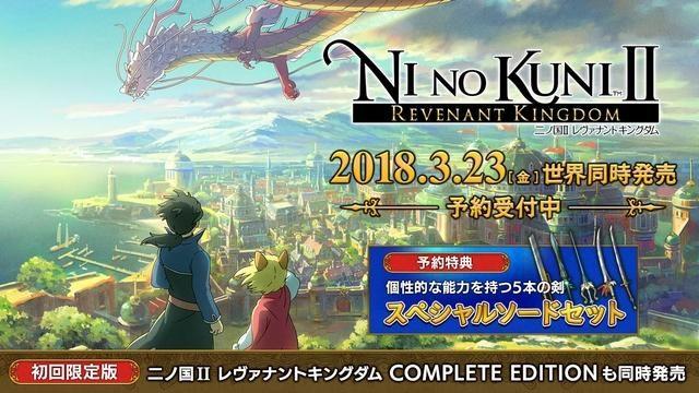 3月23日発売『二ノ国II レヴァナントキングダム』DL版の予約受付中! シーズンパスを含むセットも登場!