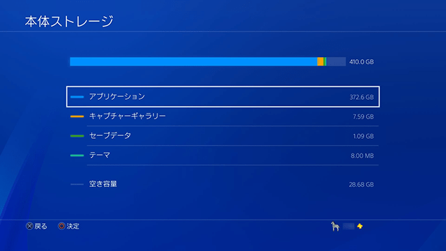 20170809-ps4-03.png