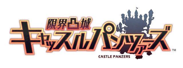 20170810-castlepanzers-01.jpg