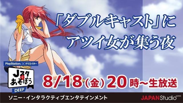 『ダブルキャスト』にドップリ浸る! 公式ニコ生番組「Jスタとあそぼう: ディープ」8月18日20時より放送!