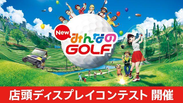 『New みんなのGOLF』ディスプレイコンテスト開催!