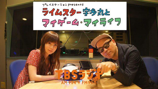 PS公式ラジオ番組『ライムスター宇多丸とマイゲーム・マイライフ』8月26日のゲストは「中川翔子」!