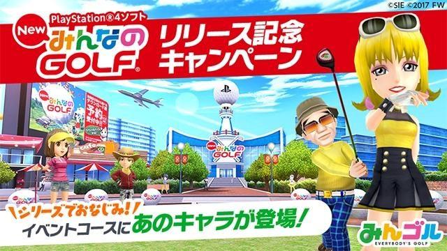 スマホ向けゴルフゲーム『みんゴル』で、本日より『New みんなのGOLF』発売記念キャンペーンを開催!
