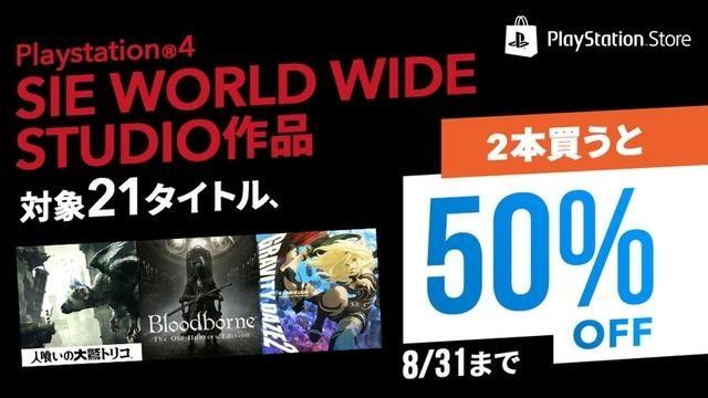 SIE WWS StudioのPS4®タイトルが2本同時購入で50%OFF! 本日8月25日よりセール開催!