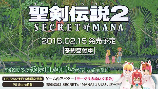 名作がPS4®/PS Vitaでよみがえる。『聖剣伝説2 SECRET of MANA』来年2月15日発売! DL版の予約受付開始!