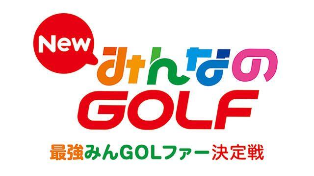 『New みんなのGOLF』初の公式大会! 「PlayStation®祭 最強みんGOLファー決定戦」開催決定!