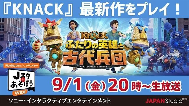 発売直前「KNACK」最新作をプレイ! 公式ニコ生番組「Jスタとあそぼう: ワイド」9月1日20時より放送!