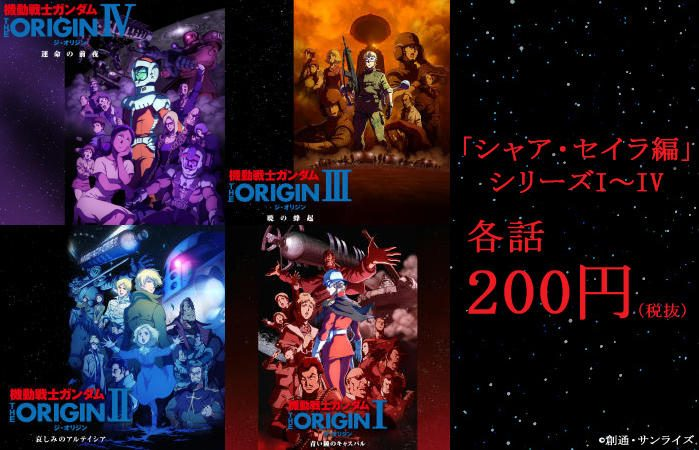20170901-ORIGINV-sale.jpg